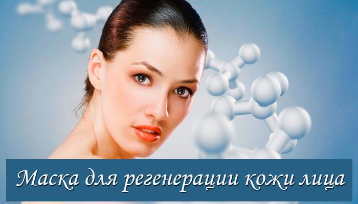 Маска для регенерации кожи лица