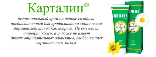 Мазь Карталин
