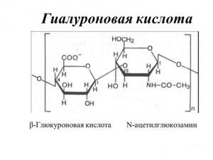 химическая формула гиалуроновой кислоты