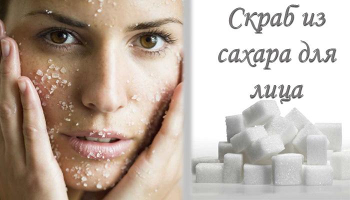 Скраб из сахара для лица