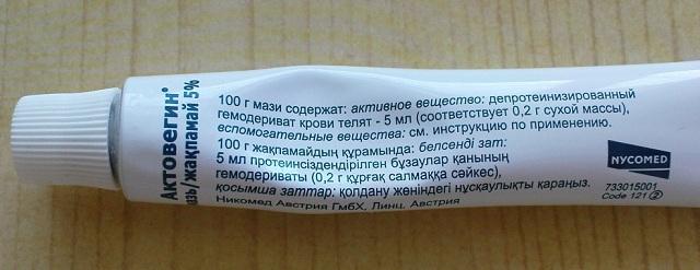 Мазь Актовегин