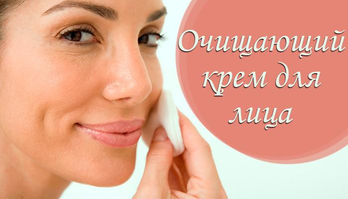 Очищающий крем для лица
