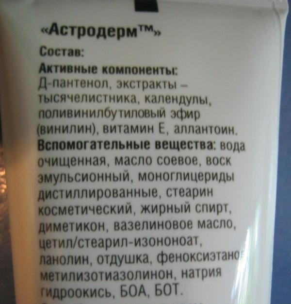 Мазь Астродерм