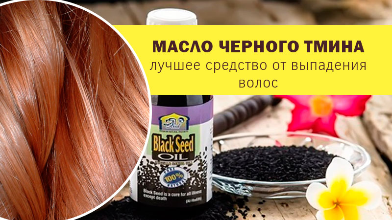 черный тмин для волос