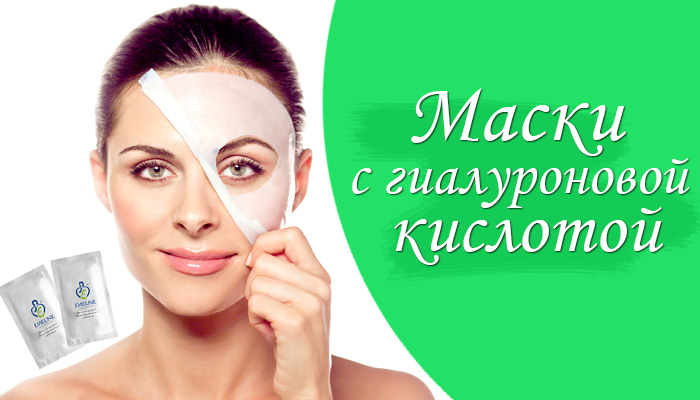 маски с гиалуроновой кислотой