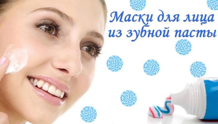 Маска для лица из зубной пасты