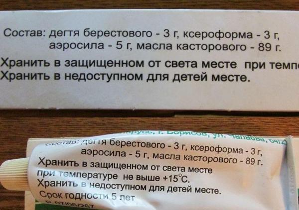 Мазь Вишневского от прыщей