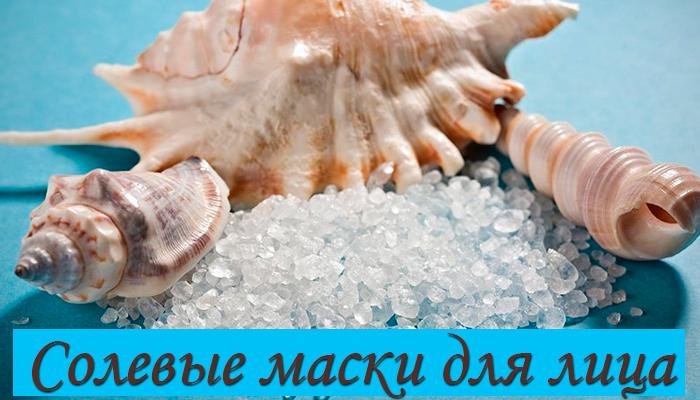 Маска для лица из соли и соды