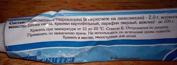 Мазь Линкомицин
