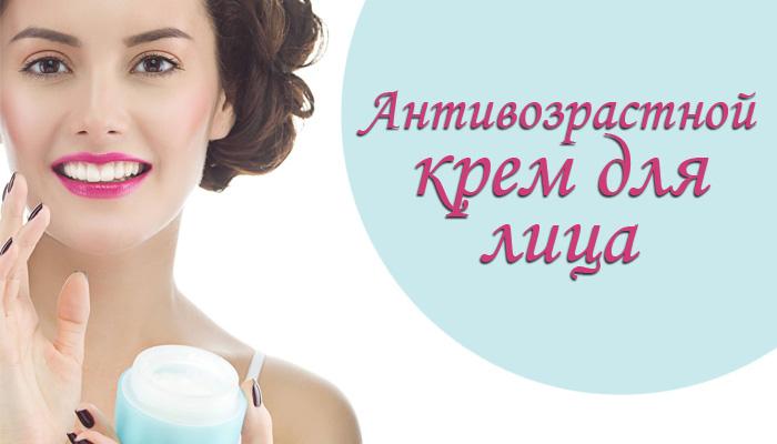 Антивозрастной крем
