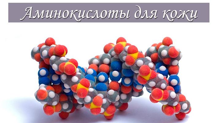 Аминокислоты для кожи