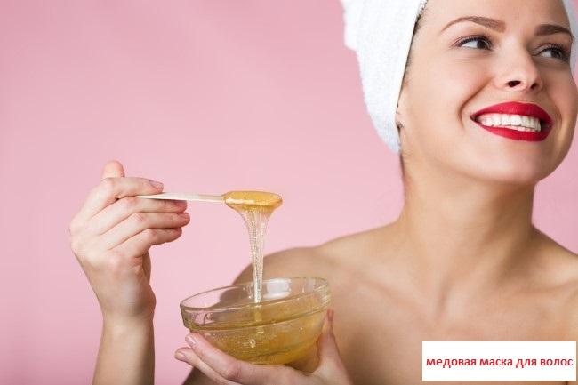 медовая маска для волос под полотенцем