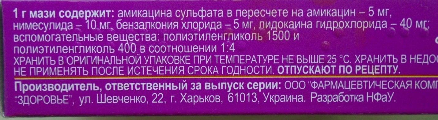 Мазь Инфларакс