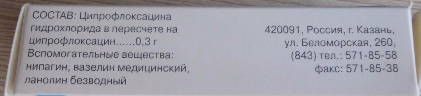 Глазная мазь Офтоципро