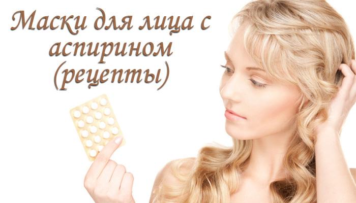 маски с аспирином