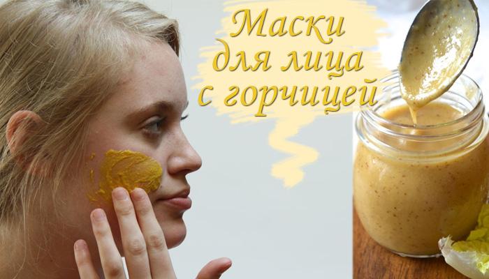 maska-s-gorchicej