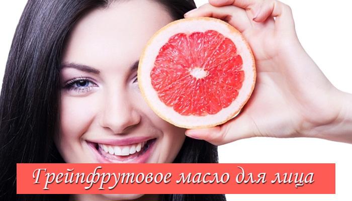 грейпфрутовое масло для лица