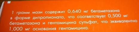 Мазь Белогент