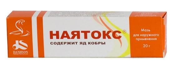 Мазь Наятокс