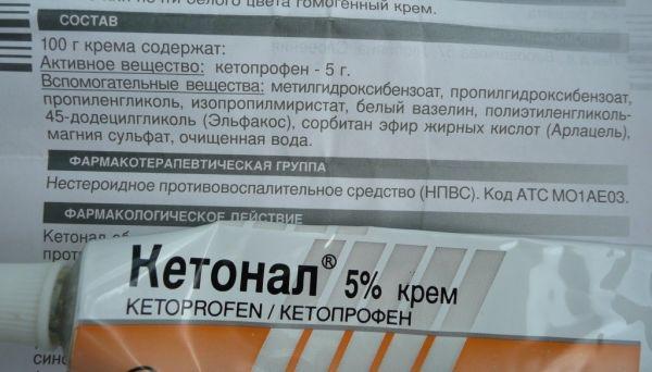 Мазь Кетонал