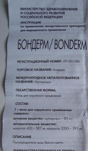 Мазь Бондерм