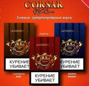 Сигариллы Corsar