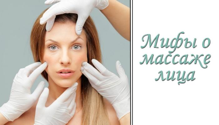 мифы о массаже лица