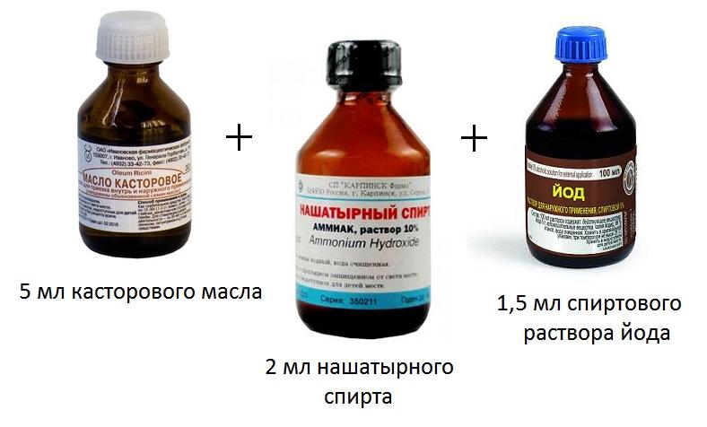 касторовое масло йод и нашатырный спирт