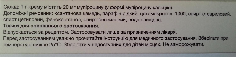 Мазь Бактробан