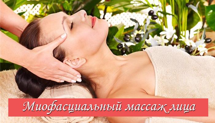 миофасциальный массаж лица