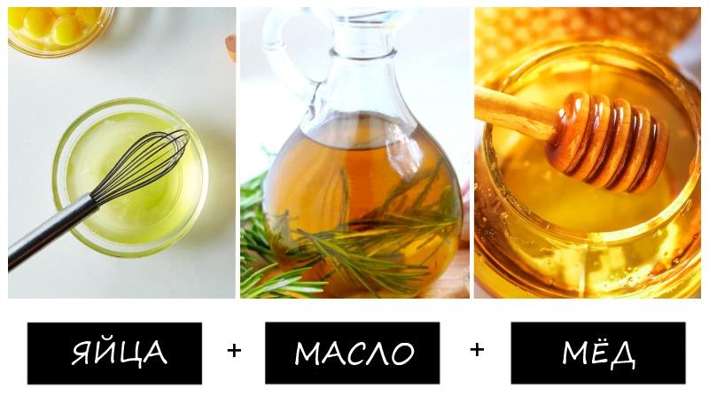 маска яйцо масло мед