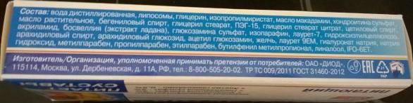 Мазь Артро-Актив