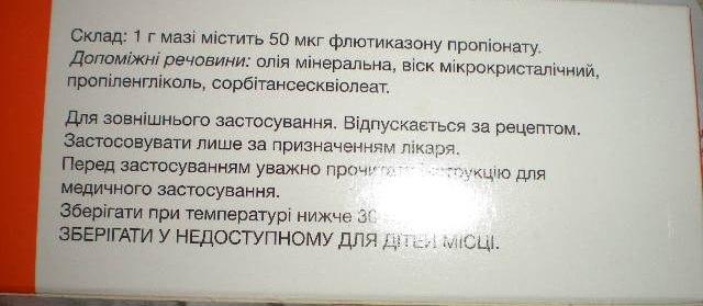 Мазь Кутивейт