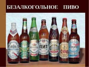 Вредно ли безалкогольное пиво для здоровья?