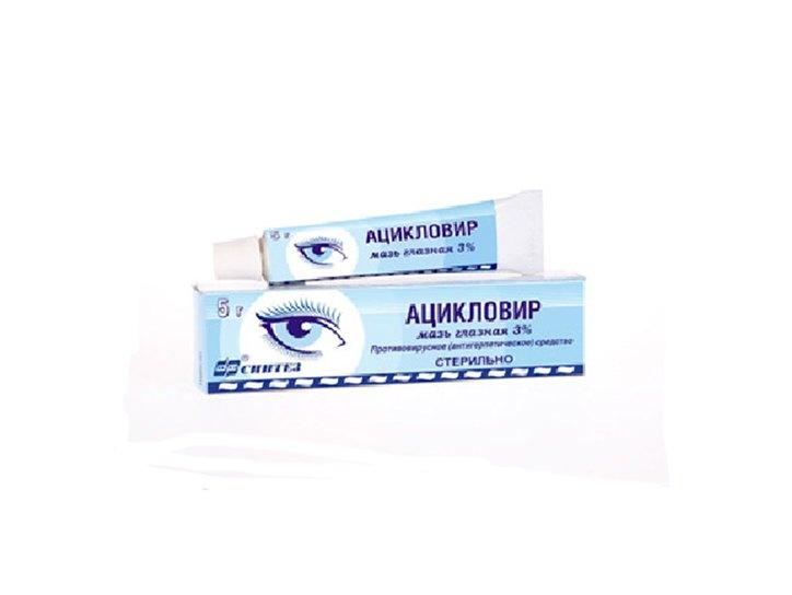 Ацикловир глазная мазь