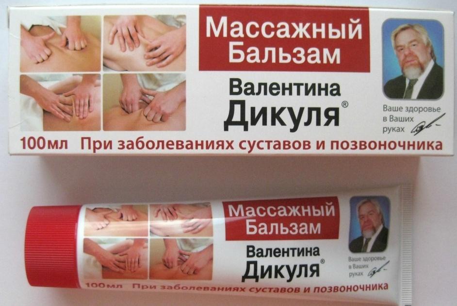 Мазь Дикуля