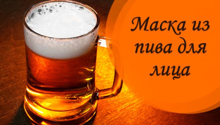 Маска из пива для лица