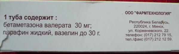 Мазь Ц-дерм