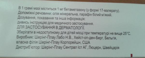 Мазь Целестодерм В