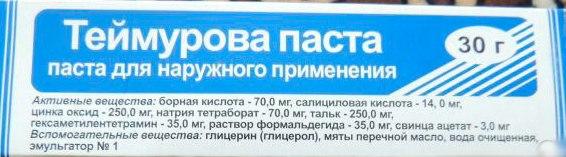 Мазь Теймурова: паста от потливости