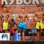 Кубок Нижегоросдкой области по бодибилдингу 2016