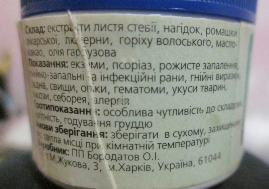 Мазь Лиостев Эконика