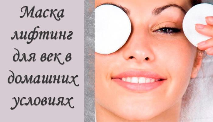 Лифтинг маски для кожи вокруг глаз