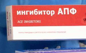 Ингибиторы от гипертонии