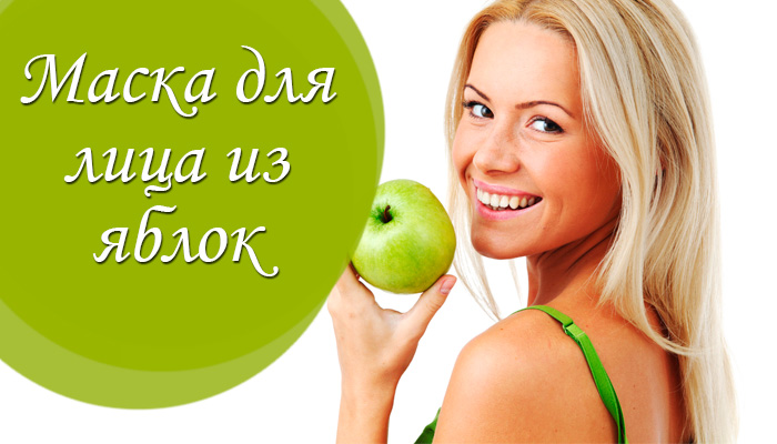 Маска для лица из яблок