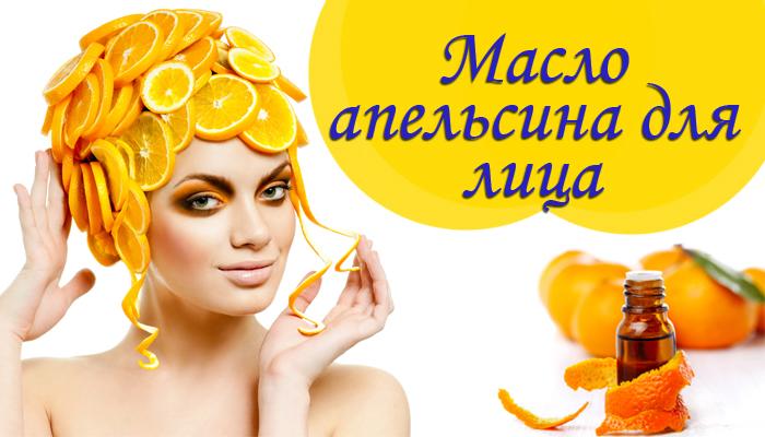 масло апельсина для лица