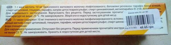 Мазь Апилак