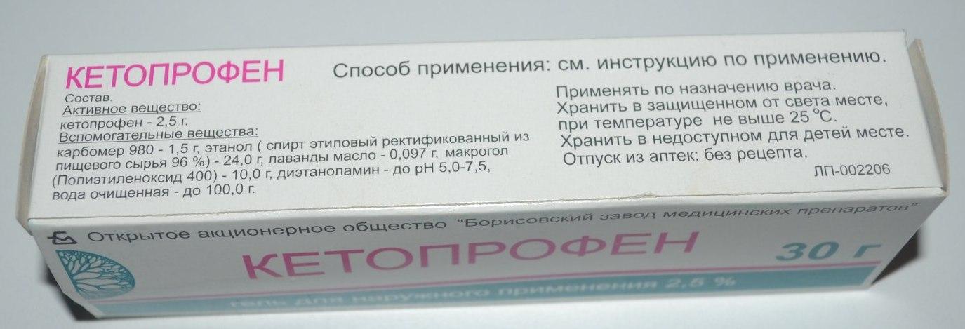 Мазь Кетопрофен