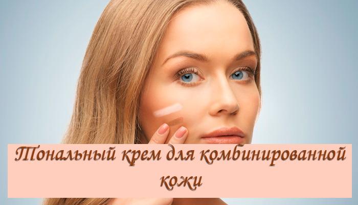 Тональный крем для комбинированной кожи