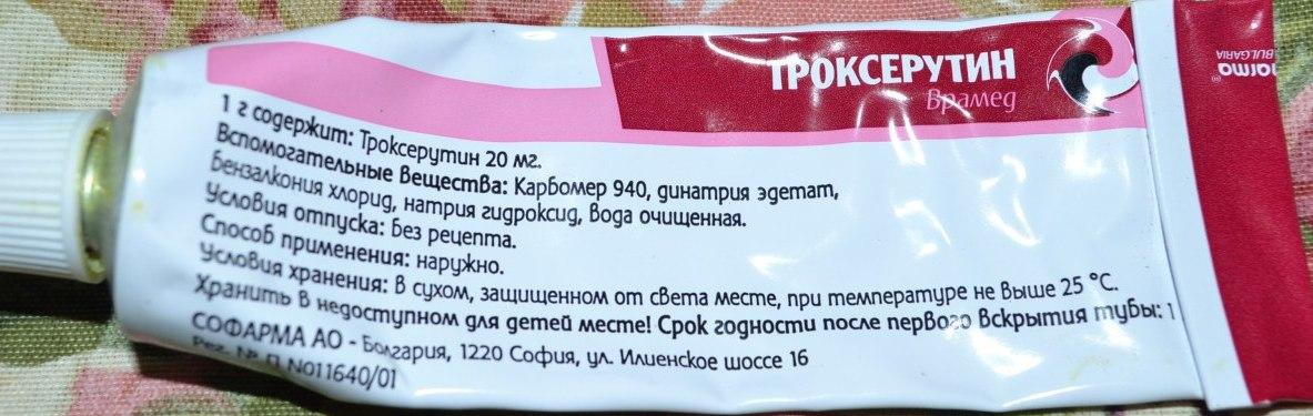 Мазь Троксерутин